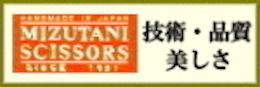 ミズタニシザー 水谷シザー MIZUTANIの美容師用シザー 理美容鋏の通販