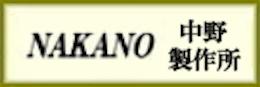 中野製作所 なかの NAKANO ナカノの美容師用シザー 理美容鋏の通販
