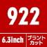 光シザー Roi COSMOS 922
