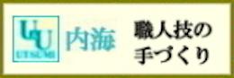 内海 うつみ UTSUMI ウツミの美容師用シザー 理美容鋏の通販