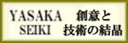やさか YASAKA ヤサカシザーの美容師用シザー 理美容鋏の通販