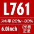 光セニング c-evo L761