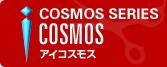 光シザー i COSMOS i-1