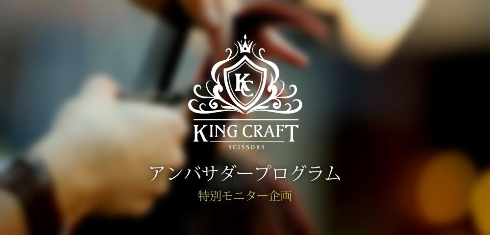 キングクラフトシザー(KING CRAFT SCISSORS)