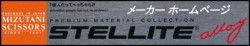 355(5.5)・STELLITE alloy(ステライト アロイ)3シリーズ【ミズタニ(MIZUTANI・水谷)】5.5インチ・オフセットハンドル