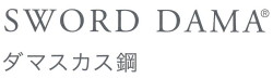 D-02(5.7)・DAMA INTEGRAL(ダマ インテグラル)【ミズタニ(MIZUTANI・水谷)】5.7インチ・オフセットハンドル