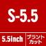 光シザー SEV COSMOS S-5.5