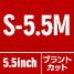 光シザー SEV COSMOS S-5.5M
