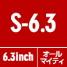 光シザー SEV COSMOS S-6.3