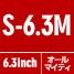 光シザー SEV COSMOS S-6.3M