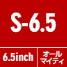 光シザー SEV COSMOS S-6.5