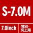 光シザー SEV COSMOS S-7.0M