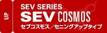 光セニング SEV COSMOS S-16
